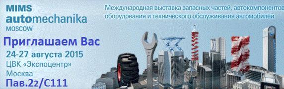 Экспоцентр г.Москва